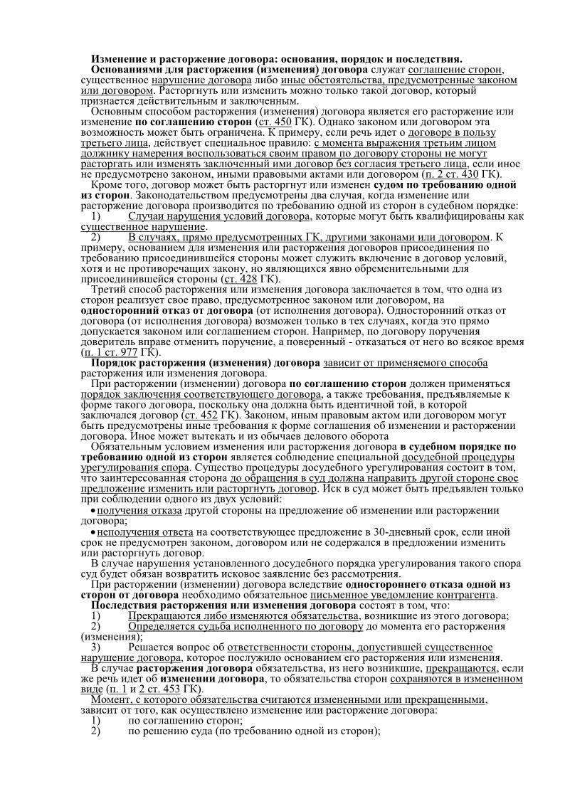бланк расторжения договора оказания охранных услуг