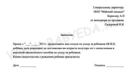 Заявление на получение квоты на рвп - 53f