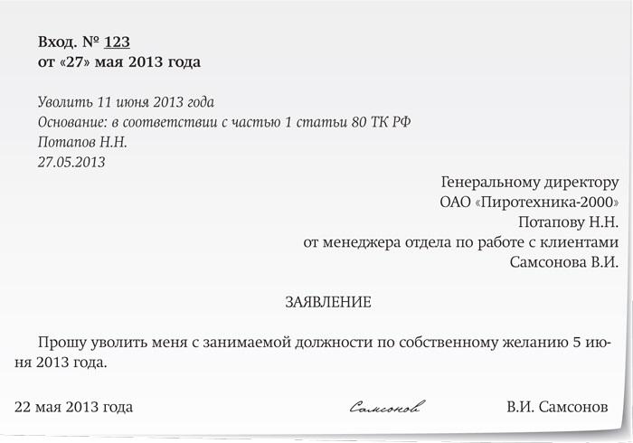 Заявление на замену водительского удостоверения образец 2016 - 4bc8d