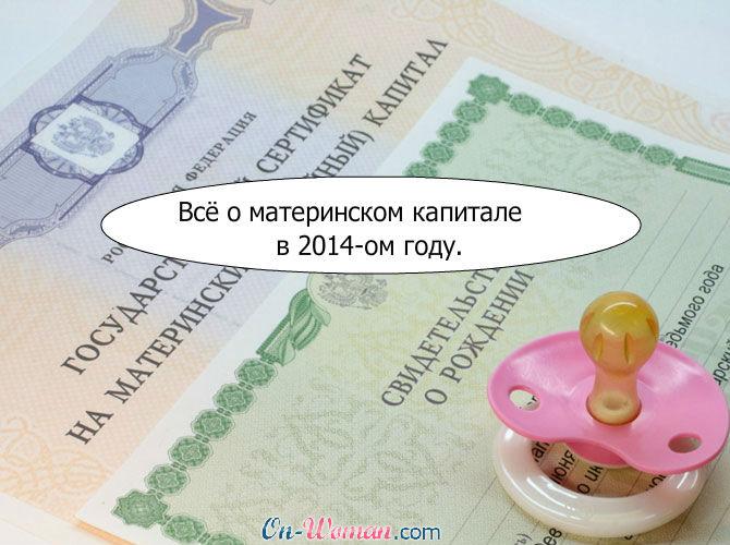 как обналичить материнский капитал в 2013 году: