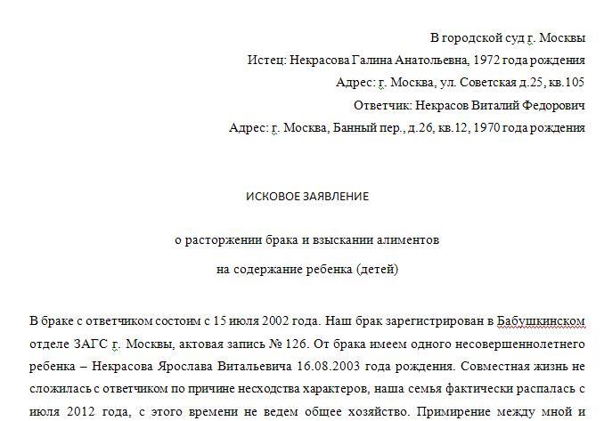 Заявление На Развод Московский Район