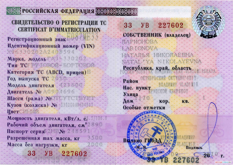 Как оформить временный техпаспорт - Автоцентр. ua 45