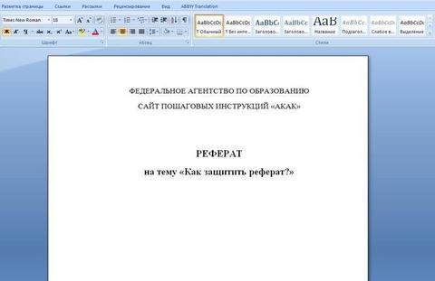 Как самой напечатать реферат